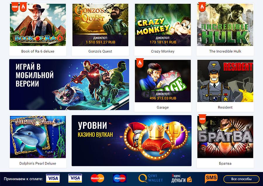 Скачать бесплатно игры игровые автоматы для телефона бесплатный компьютерный софт для взлома интернет казино